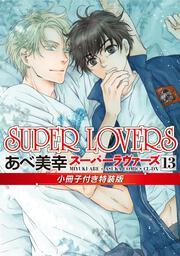 SUPER LOVERS(13)小冊子付き特装版