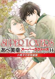 SUPER LOVERS(14)小冊子付き特装版