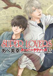 SUPER LOVERS(15)