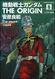 機動戦士ガンダム THE ORIGIN (8)