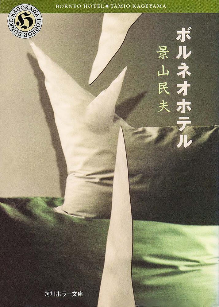 ボルネオホテル 景山 民夫:文庫 | KADOKAWA
