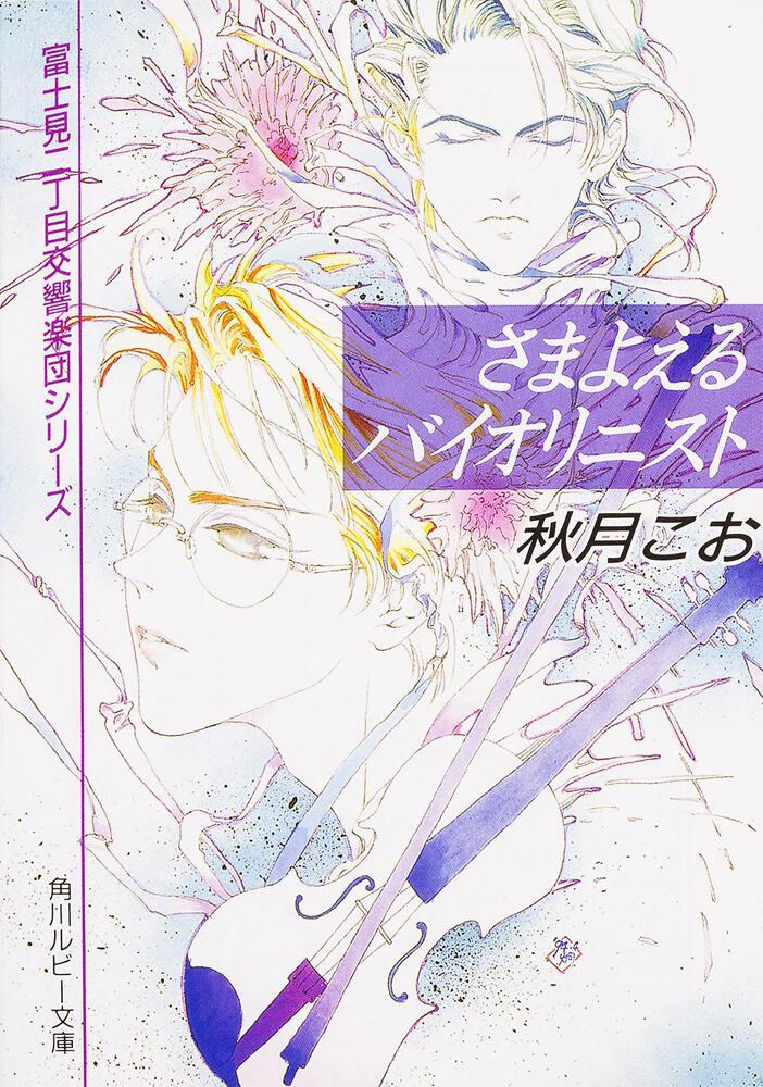さまよえるバイオリニスト 富士見二丁目交響楽団シリーズ