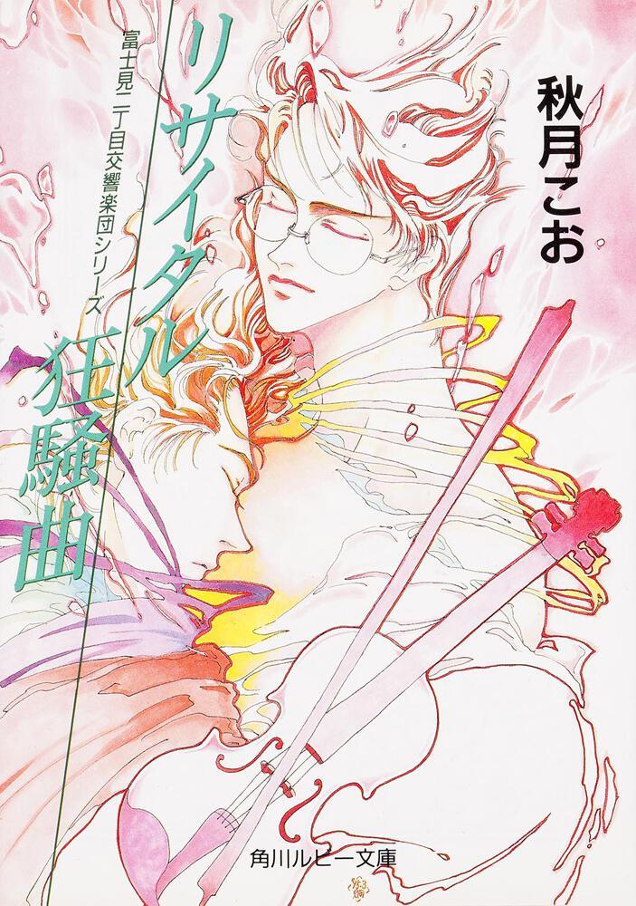 リサイタル狂騒曲 富士見二丁目交響楽団シリーズ