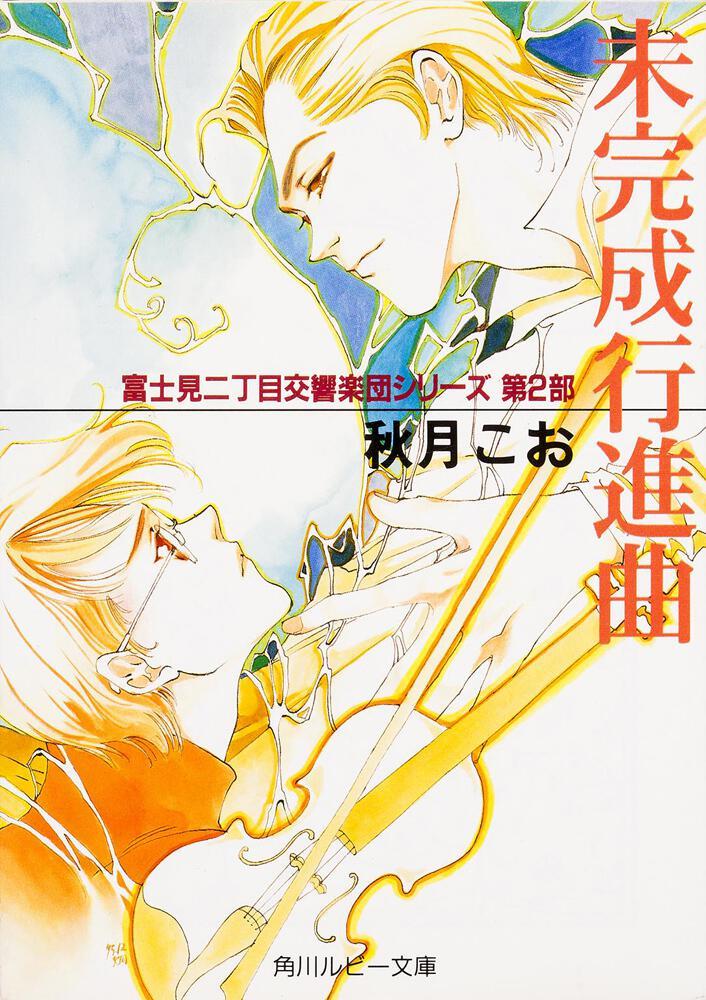 未完成行進曲 富士見二丁目交響楽団シリーズ第2部