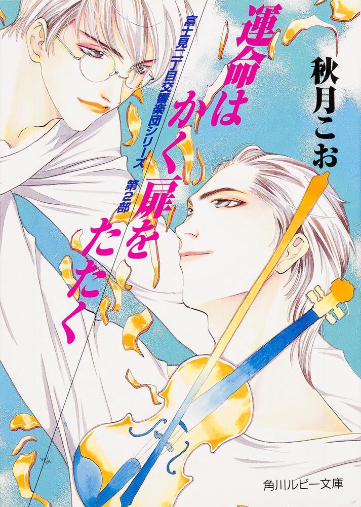 運命はかく扉をたたく 富士見二丁目交響楽団シリーズ第2部
