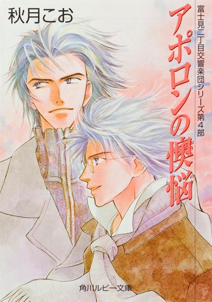 アポロンの懊悩 富士見二丁目交響楽団シリーズ第4部