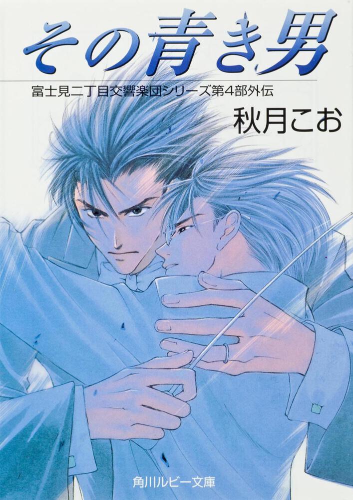 富士見二丁目交響楽団シリーズ第4部外伝 その青き男
