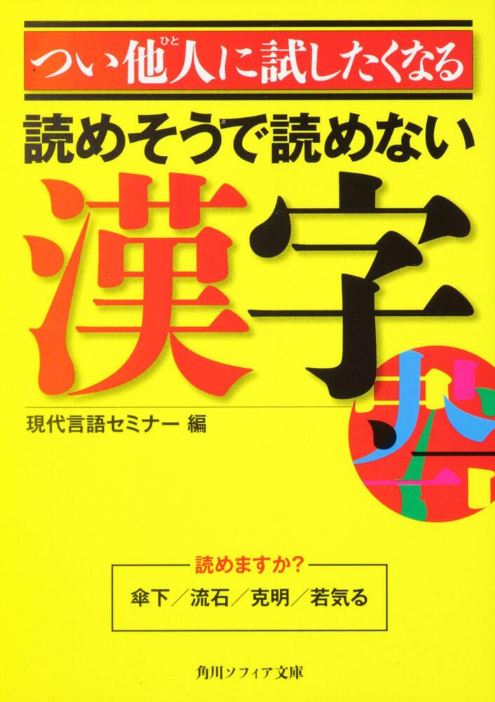 書影:つい他人に試したくなる読めそうで読めない漢字