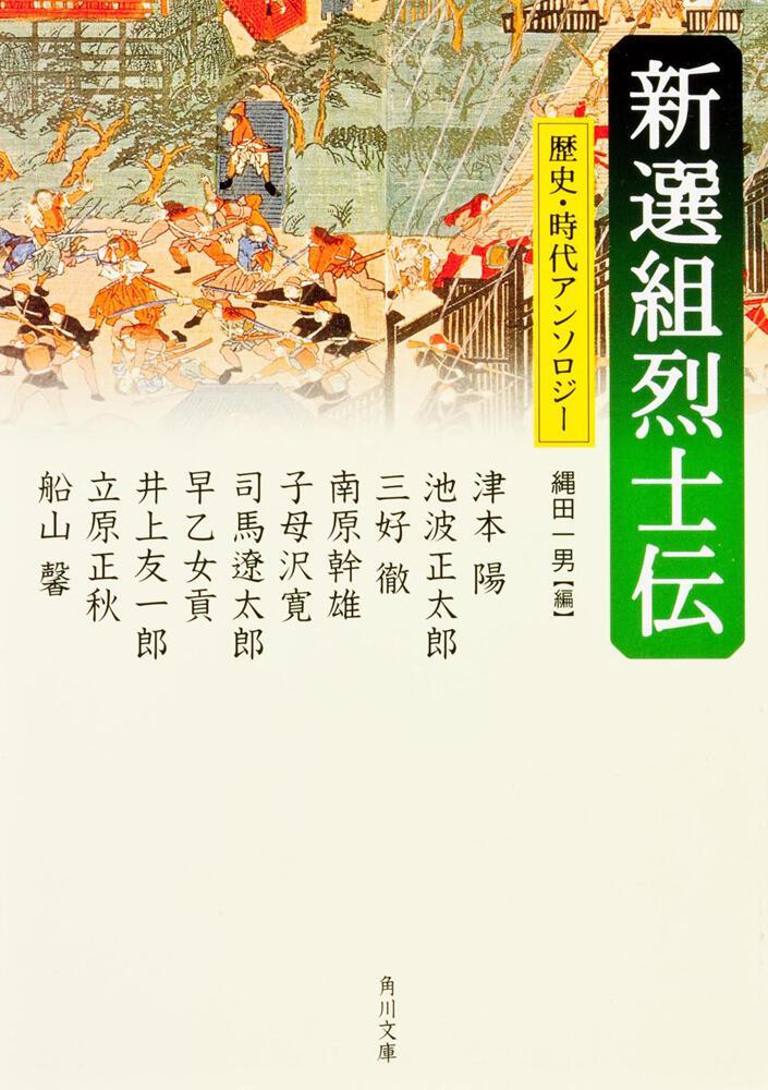 新選組烈士伝 子母沢 寛:文庫   KADOKAWA