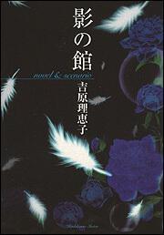 影の館 novel&scenario