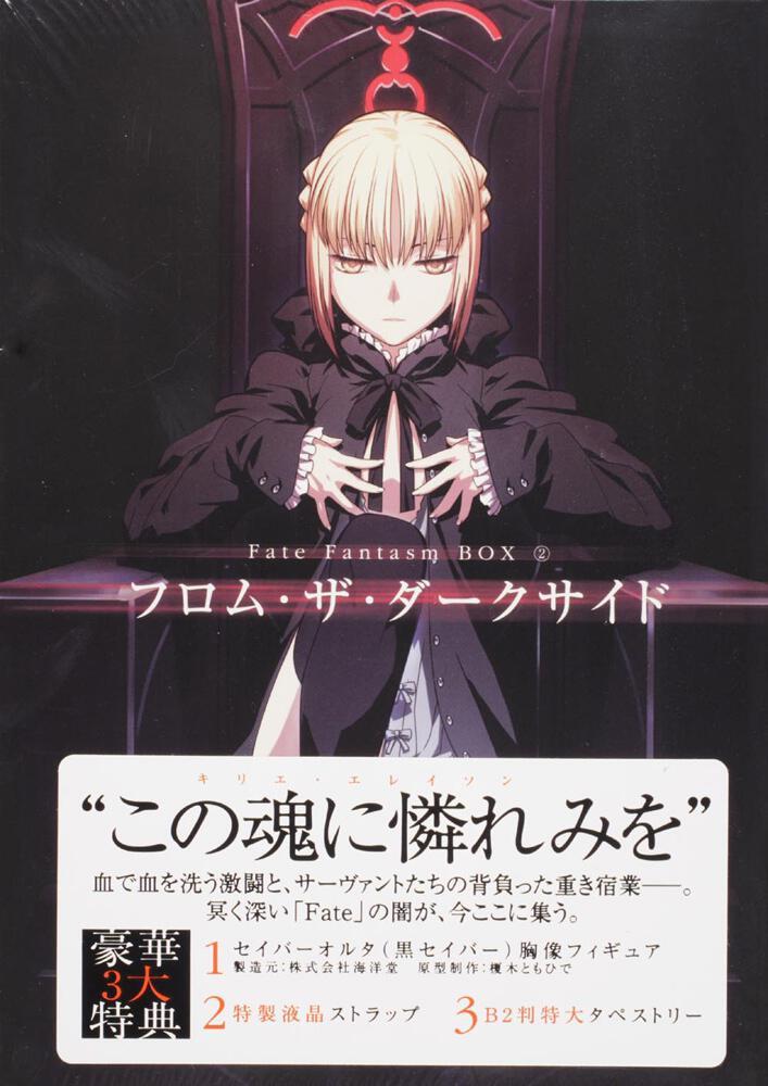 Fate Fantasm BOX(2) フロム・...