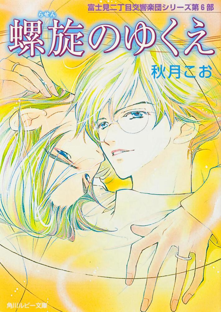 螺旋のゆくえ 富士見二丁目交響楽団シリーズ 第6部