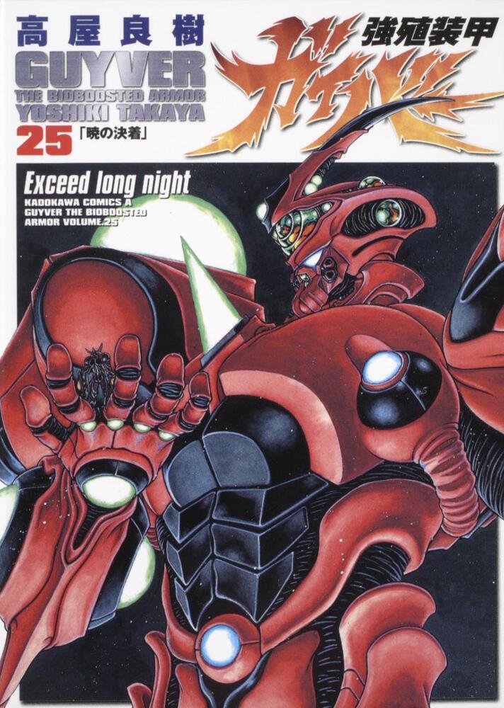 強殖装甲ガイバー(25) 高屋 良樹:コミック | KADOKAWA