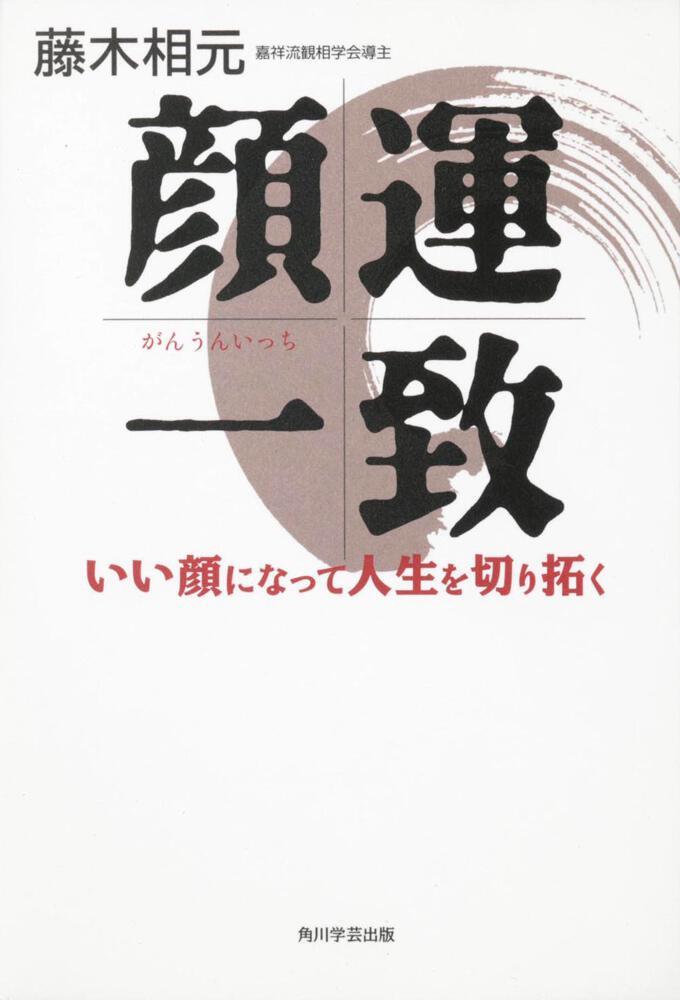 顔運一致 いい顔になって人生を切り拓く 藤木 相元:一般書 | KADOKAWA