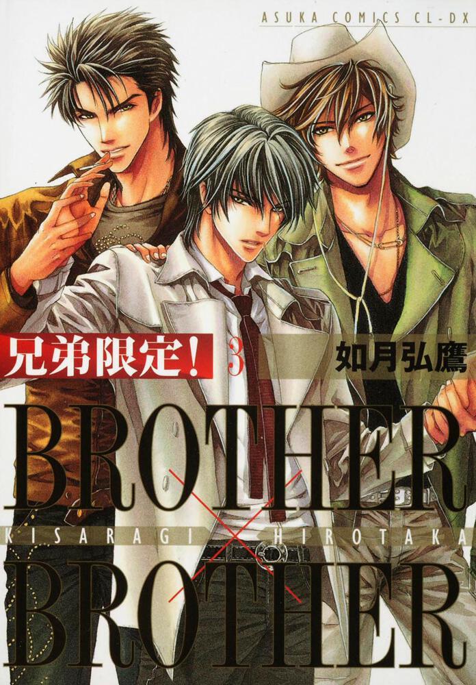 兄弟限定! 第3巻 BROTHER×BROTHER