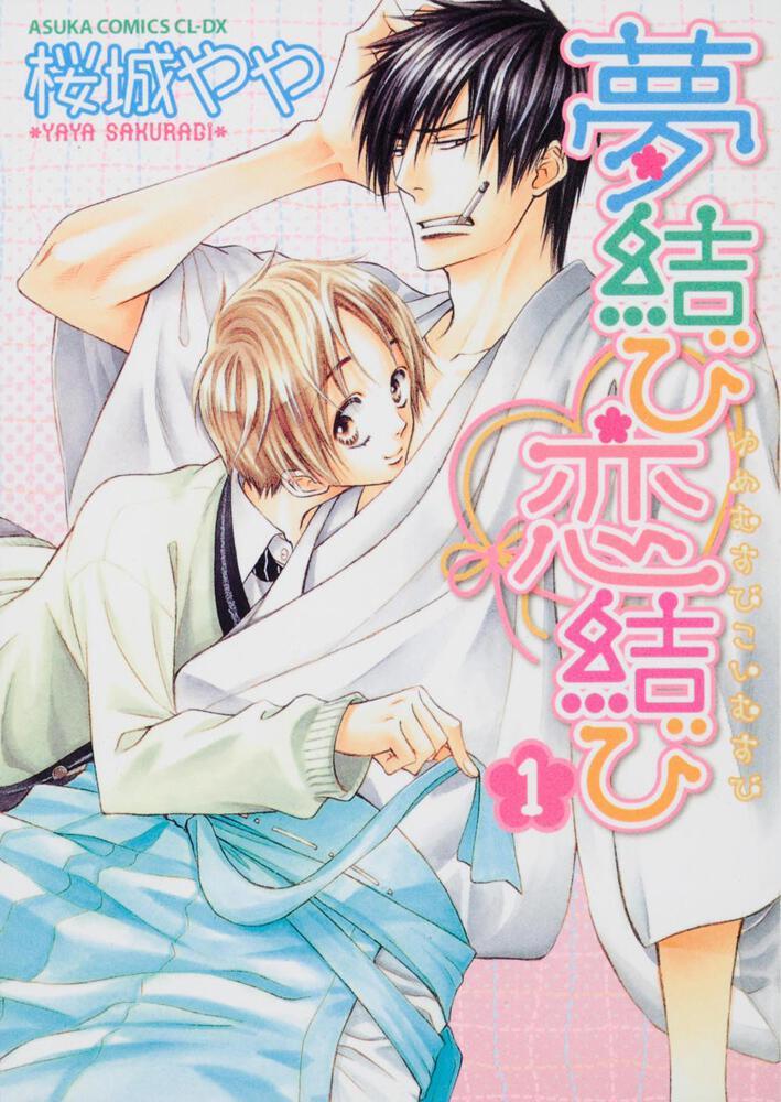 夢結び恋結び 第1巻