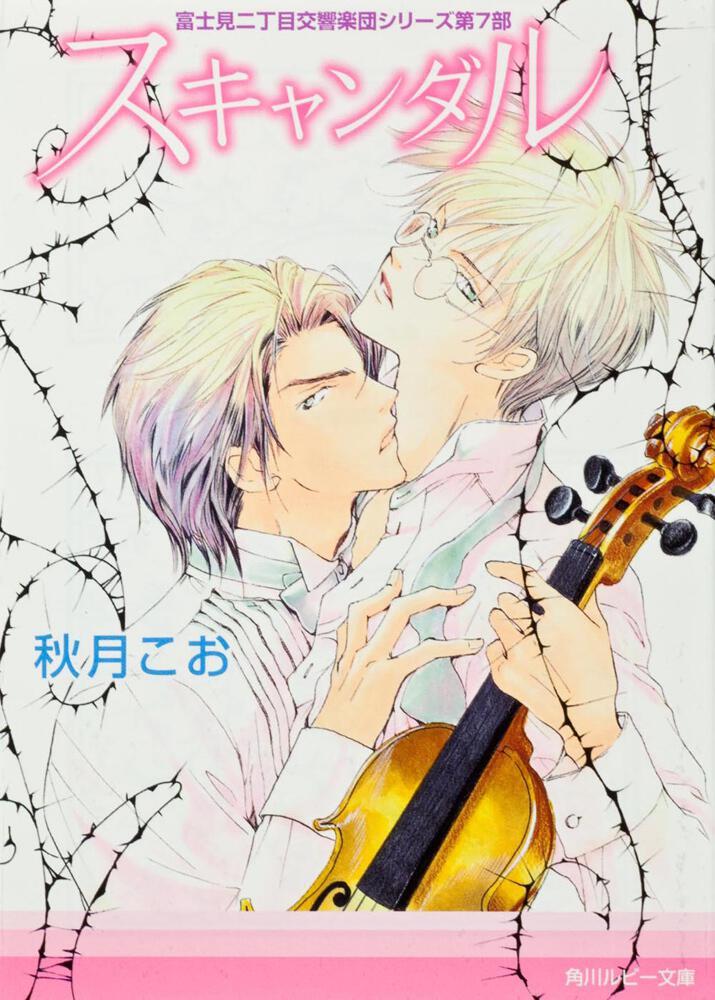 富士見二丁目交響楽団シリーズ第7部 スキャンダル