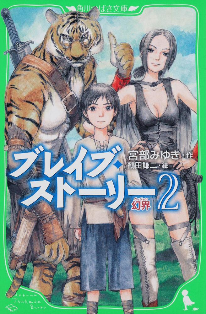 ブレイブ・ストーリー (2)幻界