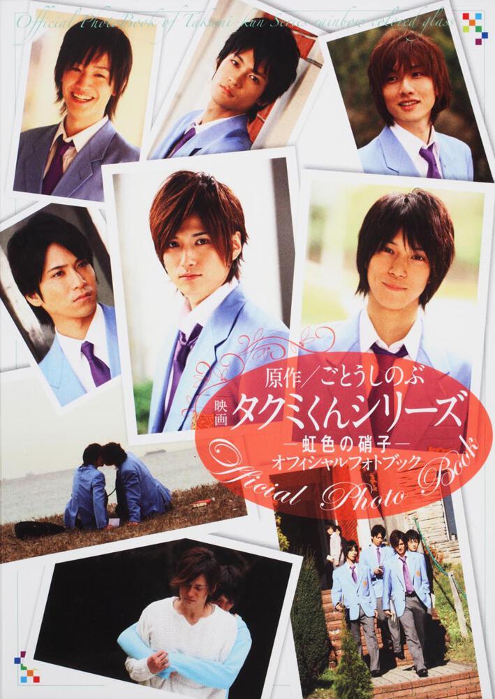 映画 タクミくんシリーズ -虹色の硝子- オフィシャルフォトブック