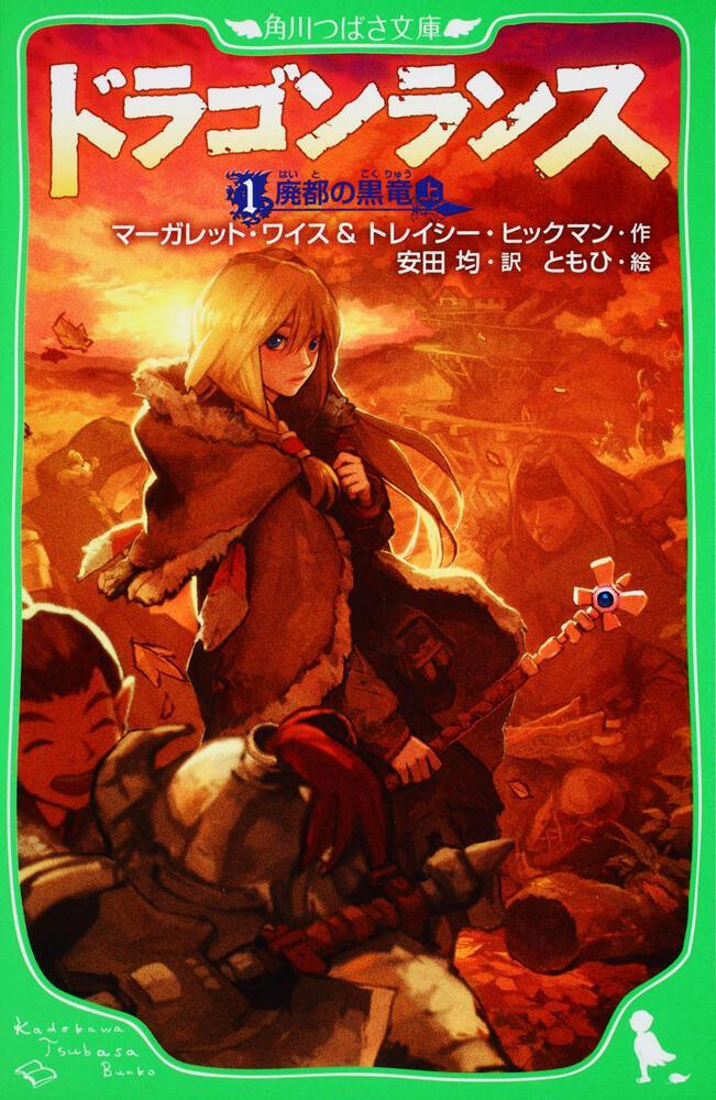 ドラゴンランス 1 廃都の黒竜(上)