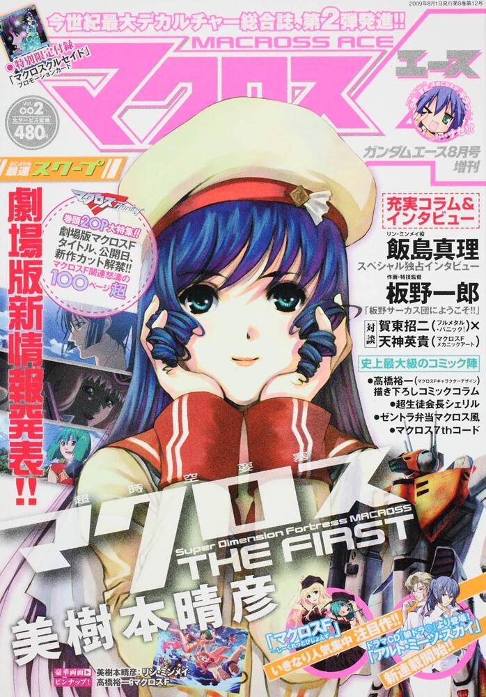 ガンダムエース 21年8月号 増刊 マクロスエース Vol.002 ...