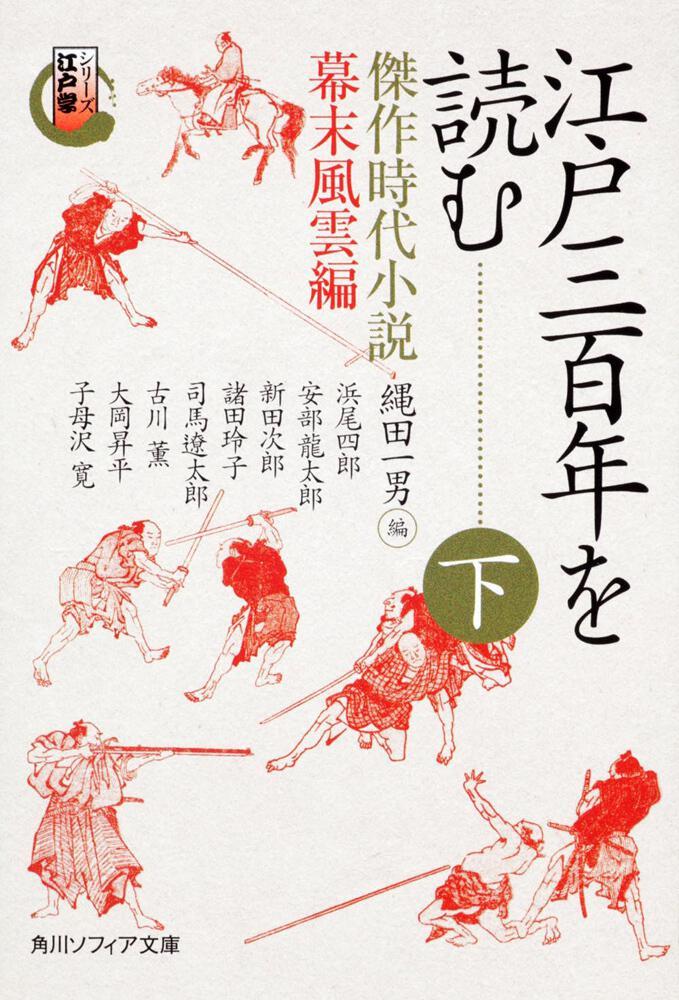 シリーズ江戸学 江戸三百年を読む 下 傑作時代小説 幕末風雲編 ...