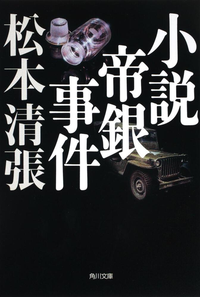 小説帝銀事件 新装版 松本 清張:文庫   KADOKAWA