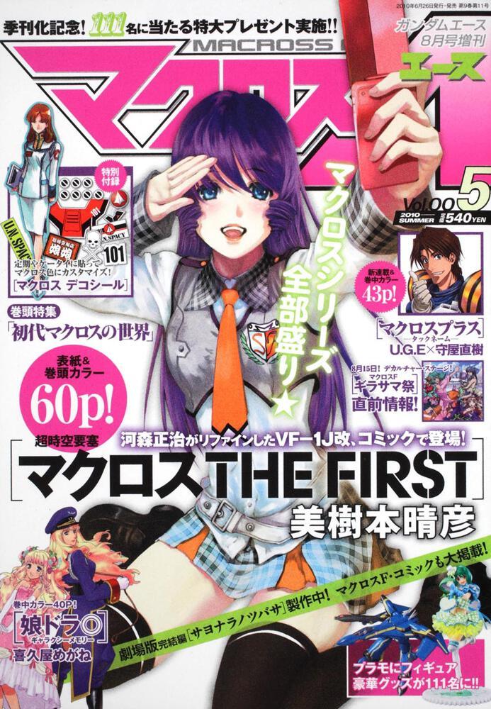 ガンダムエース 22年8月号 増刊 マクロスエース Vol.005 ...