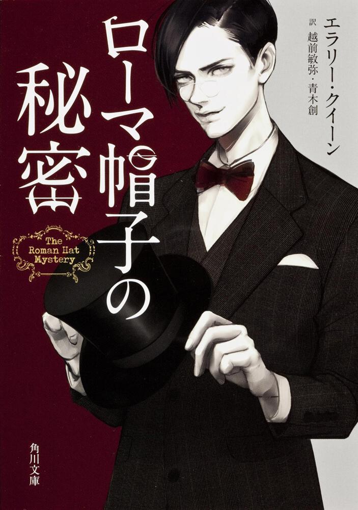 ローマ帽子の秘密 エラリー・クイーン:文庫 | KADOKAWA