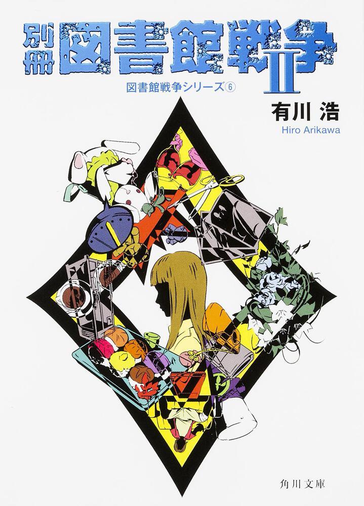 別冊図書館戦争ii 図書館戦争シリーズ6 有川 浩文庫 Kadokawa