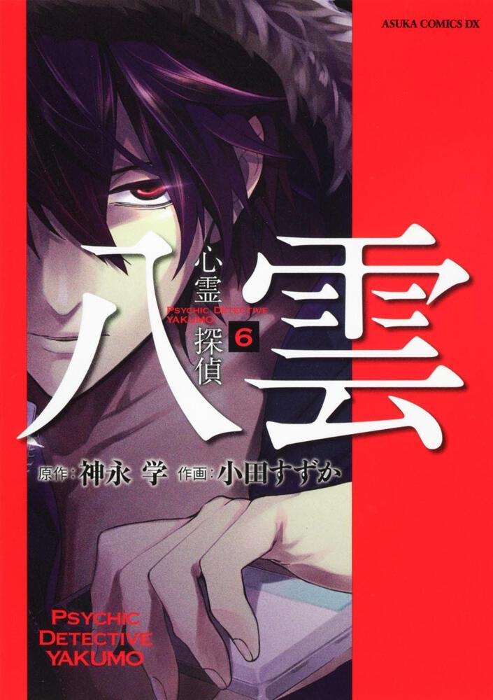 心霊探偵八雲 第6巻