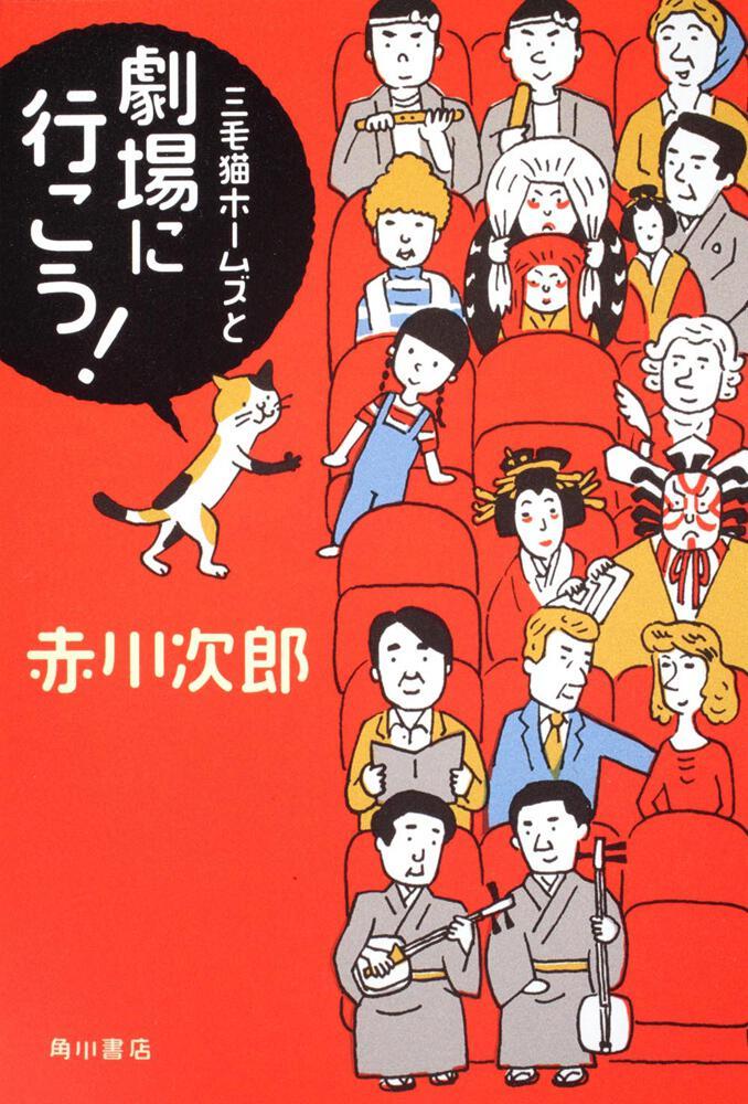 三毛猫ホームズと劇場に行こう!...