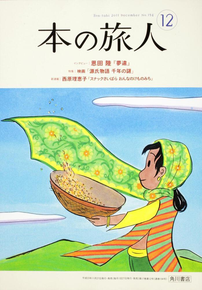 本の旅人2011年12月号 角川書店編集部:雑誌・ムック | KADOKAWA