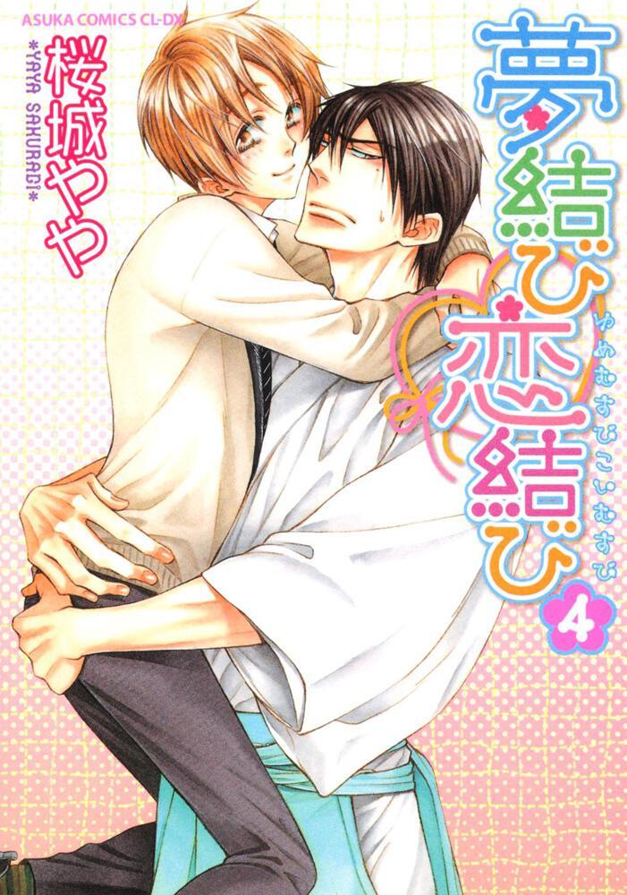 夢結び恋結び 第4巻