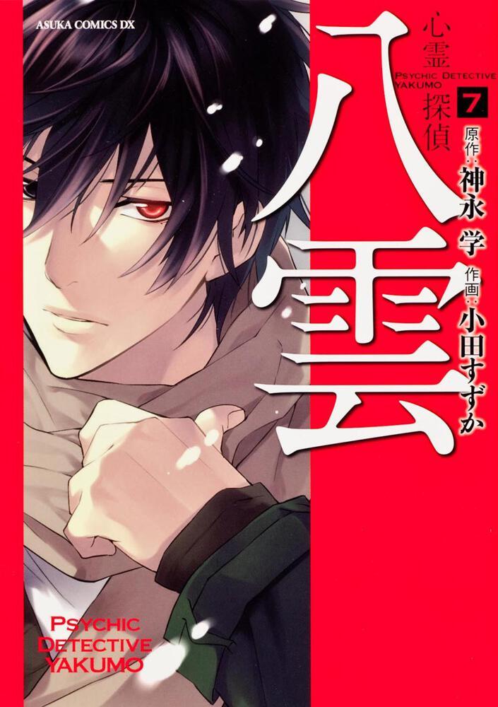 心霊探偵八雲 第7巻