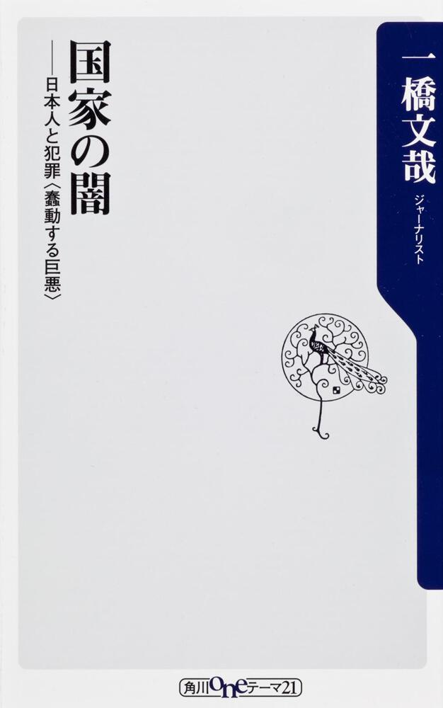 国家の闇 日本人と犯罪<蠢動する巨悪> 一橋 文哉:一般書   KADOKAWA