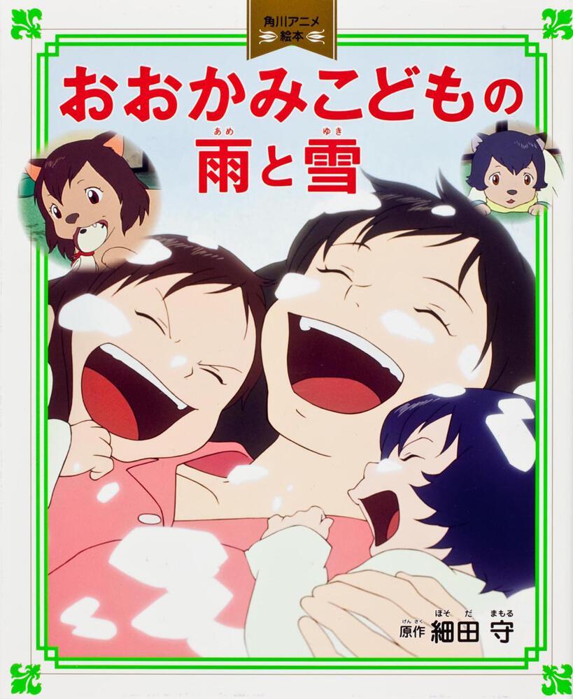 角川アニメ絵本 おおかみこどもの雨と雪