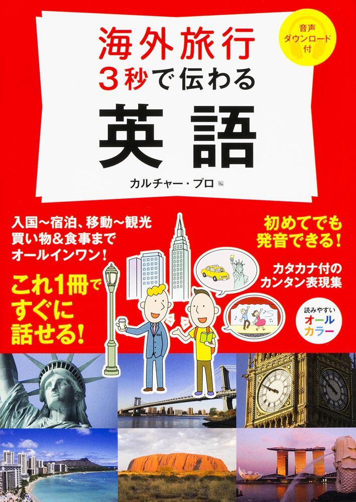 海外旅行 3秒で伝わる英語 カルチャー・プロ:学習参考書 | KADOKAWA