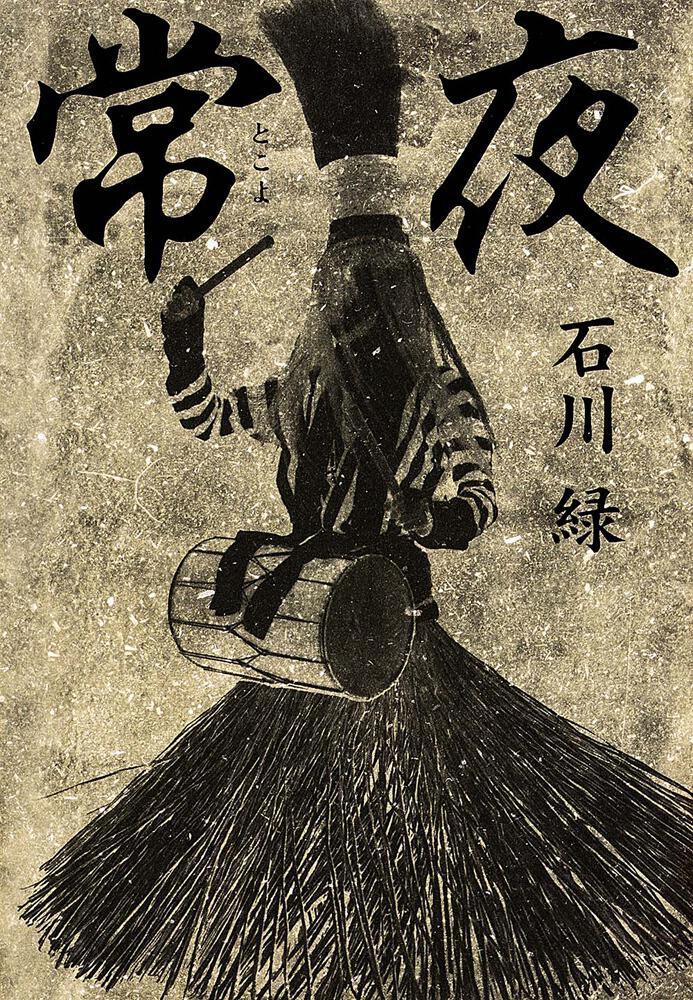 常夜 石川 緑:文芸書 | KADOKAW...