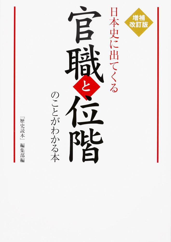 増補改訂版 日本史に出てくる官職と位階のことがわかる本 『歴史読本 ...
