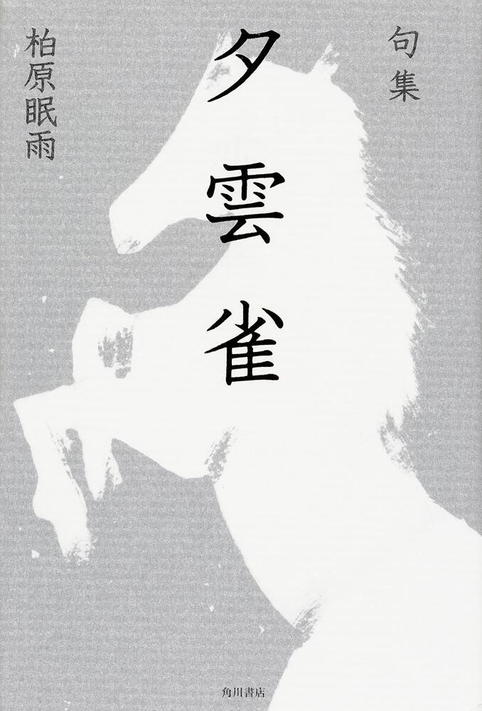句集 夕雲雀 角川俳句叢書 日本の俳人100