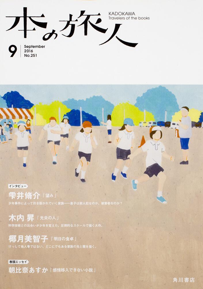 本の旅人2016年9月号 角川書店編集部:雑誌・ムック | KADOKAWA