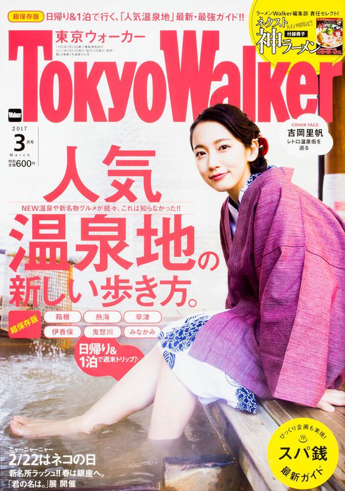 東京ウォーカー2017年3月号:雑...