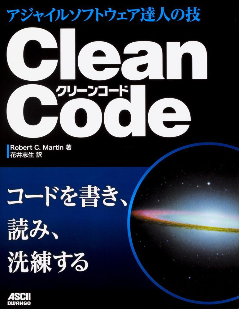 Clean Code アジャイルソフトウェア達人の技 Robert C