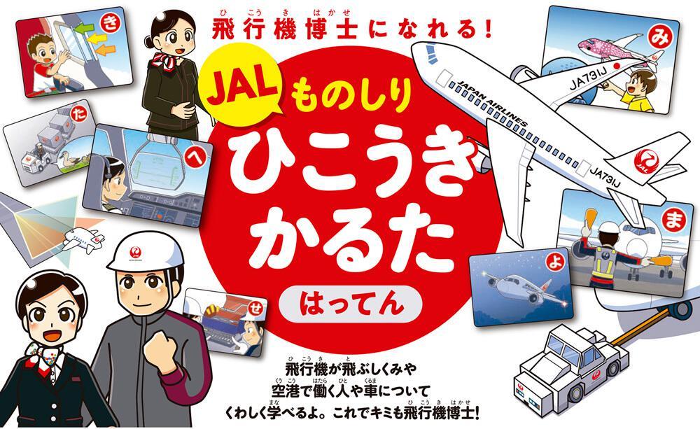 JAL ものしりひこうきかるた はってん 飛行機博士になれる!