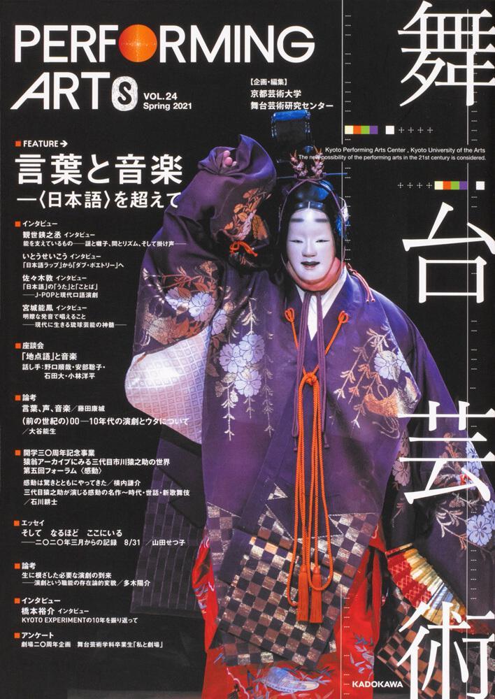 舞台芸術 24 言葉と音楽――〈日本語〉を超えて