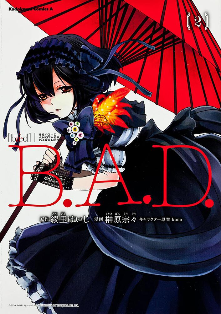 書影:B.A.D. (2)