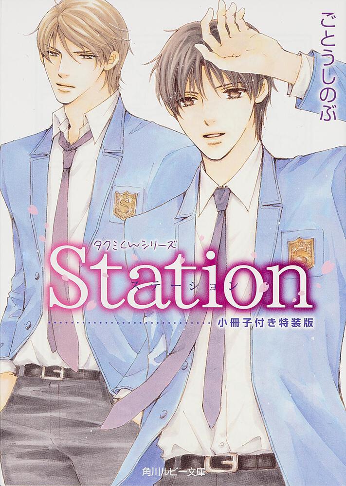 Station 小冊子付き特装版 タクミくんシリーズ