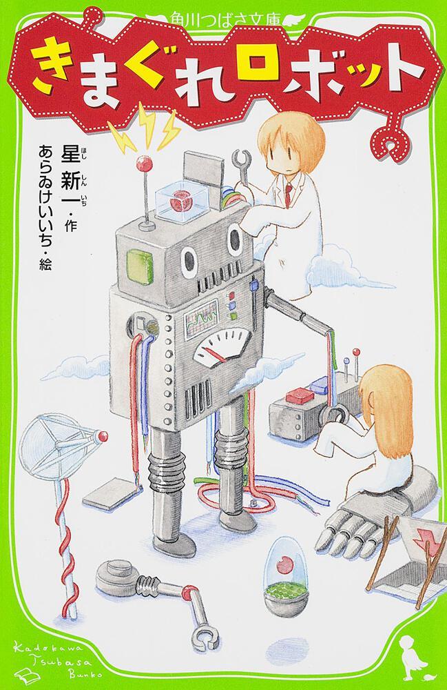 きまぐれロボット