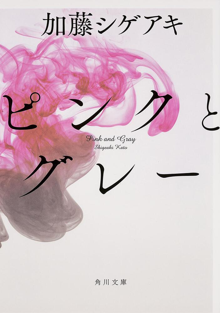 書影:ピンクとグレー